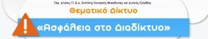 afisa-diktyo-asfaleia-sto-diadiktyo_Ken-Mak_Dyt-Ell (banner5)