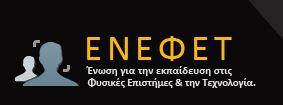 ΕΝΕΦΤ