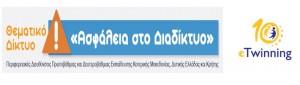 ΘΕΜΑΤΙΚΟ κ eTWINNING-1